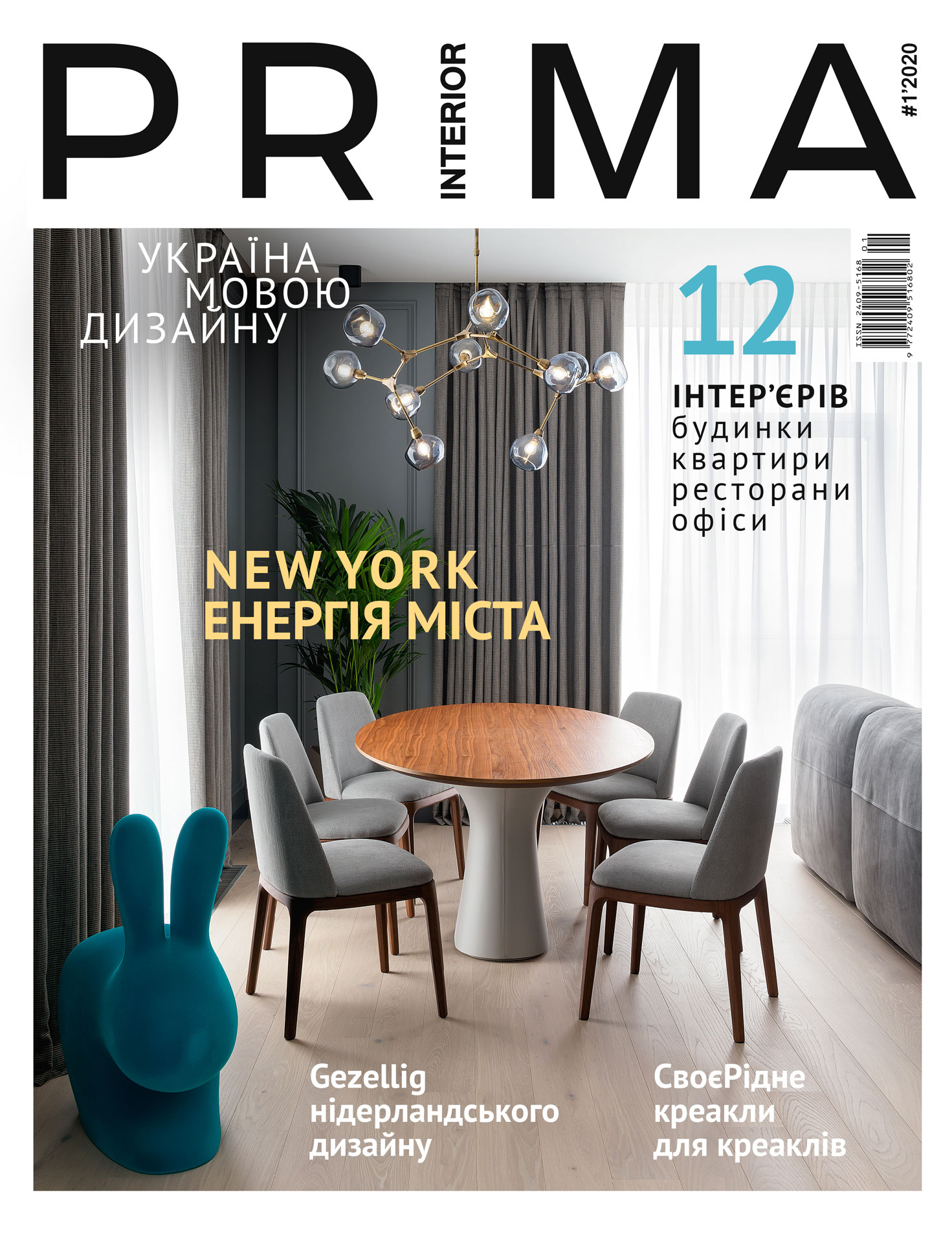 Prima Interior 2020